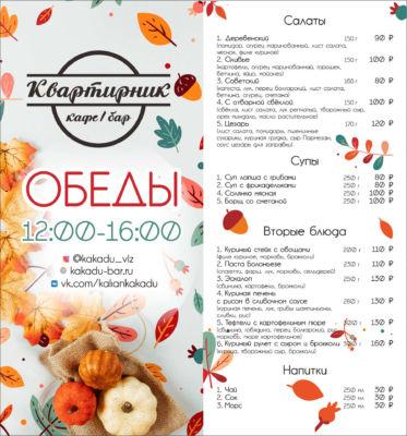 Фото 1 | Клуб Какаду | Боулинг, кафе-бар, бильярд в Волжском